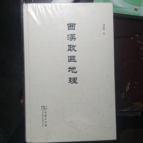 西汉政区地理,东汉政区地理(2本合售)