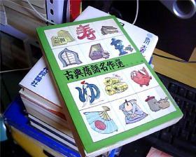 日文原版:古典落语名作选
