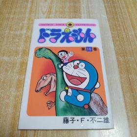 机器猫第16卷 (日文)