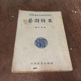 老教课书:果树园艺,国难后第9版