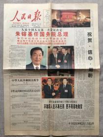 1998年3月18日