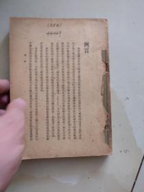 日常气象学[民国36年初版]             32开缺外封,原书照相