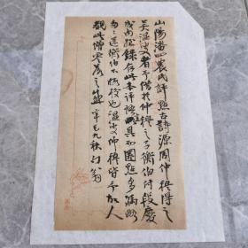 【张伯英】张伯英题笺 永久保真!!!