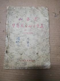 山西省中医验方秘方汇集(第一辑)32开 56年一版一印  (内页无字划)仔细看图