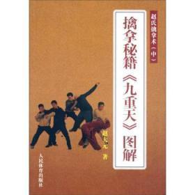 擒拿秘籍《九重天》图解:赵式擒拿术(中)
