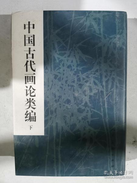 中国古代画论类编