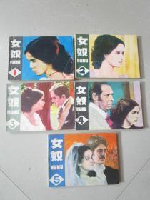 老版连环画:巴西电视连续剧 女奴 全5册合售