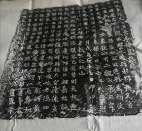 北魏辛祥夫人墓志拓片(原石原拓)