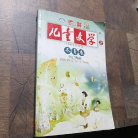 儿童文学上冬青卷合订典藏2009年10-12