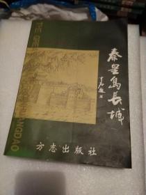 秦皇岛长城