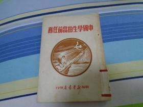 红色收藏《中国学生的当前任务》B6