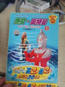 【动画片】赛文 奥特曼 VCD 2碟