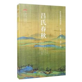 崇文国学普及文库:吕氏春秋