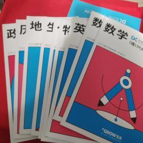 2020届乐学高考第一阶段讲义,(10册)附有一套24所中国名校明信片,便签一本和胶布一卷。