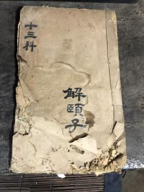 《轩辕碑记医学祝由十三科》清代早期套色版,目前为止是孔网孤本。