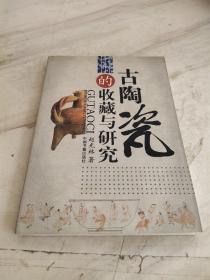 古陶瓷的收藏与研究