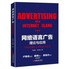 网络语言广告:理论与应用