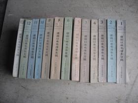 建国以来毛泽东文稿 1-13 全           r000