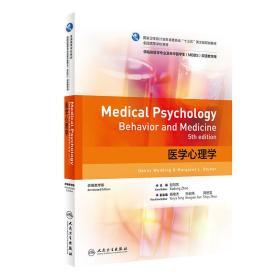 医学心理学(供临床医学专业及来华留学生MBBS双语教学用改编教学版全国高等学校教材)(英文版)