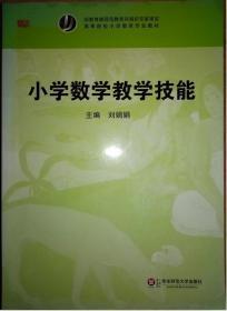 高等院校小学教育专业教材:小学数学教学技能