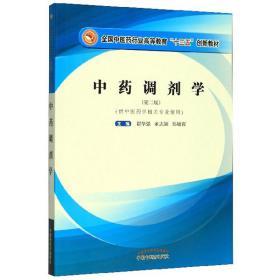 中药调剂学(第2版供中医药学相关专业使用)