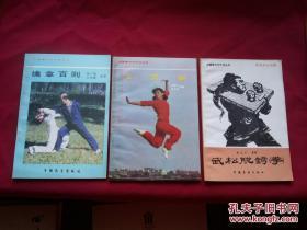 中国拳术与气功丛书【武松脱铐拳】【擒拿百则】32开本两册合售,中国展望出版社(飞虎拳失)