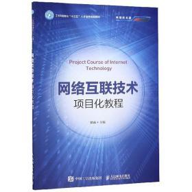 网络互联技术项目化教程 专著 Project course of internet technology 梁诚主编 eng wang