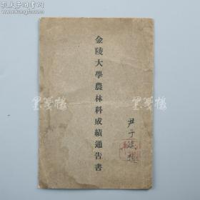 """民国《金陵大学农林科成绩通告书》一本(封面毛笔写有""""尹子斌题"""")"""