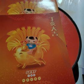 丁亥大吉2007 邮票珍藏册