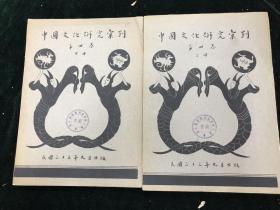 中国文化研究汇刊 第四卷 上下