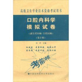 口腔内科学模拟试卷(第2版):高级医师进阶(副主任医师/主任医师)