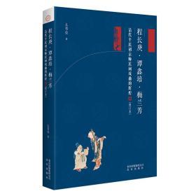 程长庚.谭鑫培.梅兰芳:清代至民初京师民间戏曲的辉煌