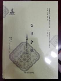 益世余墨--民国初年北京生活百态