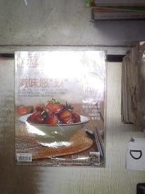 贝太厨房中外食品工业2011 9 (未开封)..   .