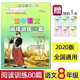 2020年 68所 初中语文阅读训练80篇 8/八年级 长春出版社 适合各种课本 初二短文阅读理解课外练习题人教版上册下册。八十