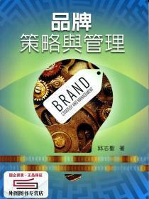 现货【外图台版】品牌策略与管理 / 邱志圣作 元照出版有限公司