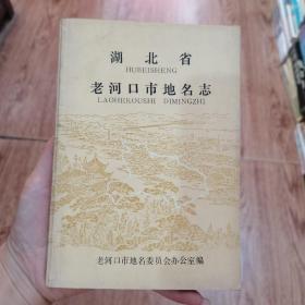 湖北省老河口市地名志