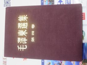 毛泽东选集 第四卷 繁体竖排精装 1960年一版一印