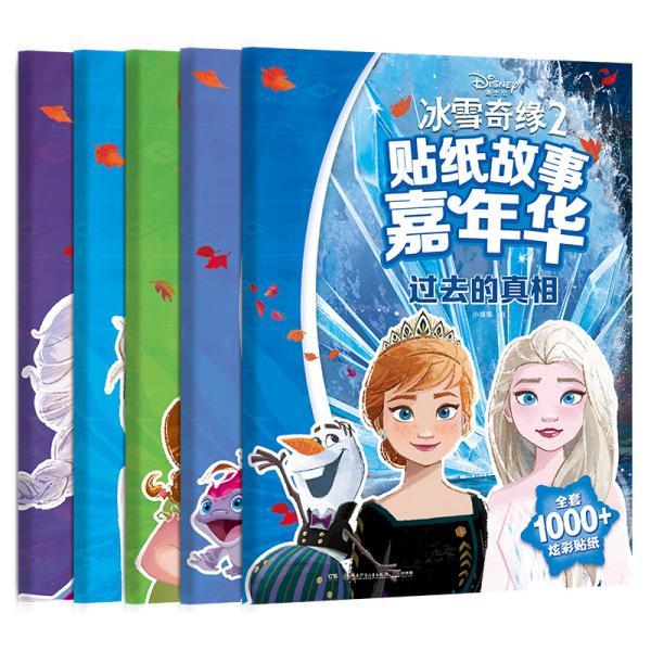 冰雪奇缘2贴纸故事嘉年华(套装共5册)读故事、贴贴纸、学拼音、玩游戏,1000多张炫彩贴纸。