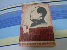 沿着毛主席的文艺路线胜利前进 B6