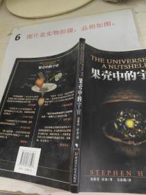 果壳中的宇宙