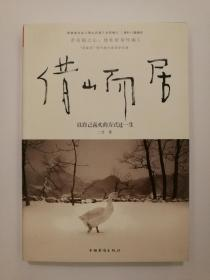张二冬签名《借山而居》+别册