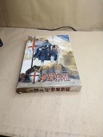 游戏 要塞 十字军东征 简体中文版【3张光盘+说明书  】【外皮旧】