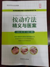 按动疗法精义与医案(大字版)北京按摩医院薪火相传的特色疗法。