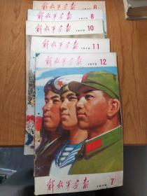 解放军画报 1975年第6、7、8、10、11、12期,六册合售