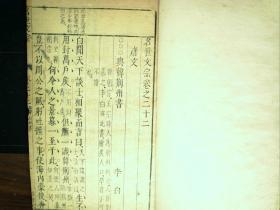 M2412,明版古籍善本,明崇祯精刻本:名世文宗,大开本线装一册卷26(64筒子页)宋文,刻印精良,典型明末刻本