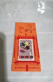 老入场券(中国人民邮政8分)~南京市集邮协会~南京市邮票公司稀少品!!