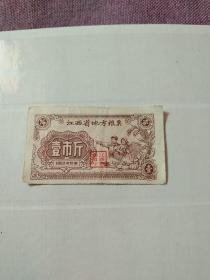 1962年江西省地方粮票  壹市斤-丰收图 粮票