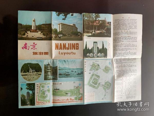 南京旅游图(1980)