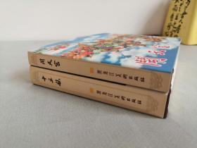 闹天宫·十三妹(徐宏达连环画精品)。可拆售,每本45.00